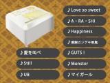 A・RA・SHI Anniversaryオルゴール