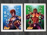 北斗の拳 名台詞3Dパネルポスター 第一弾