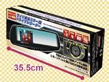 ワイド液晶 ミラー型 ドライブレコーダー