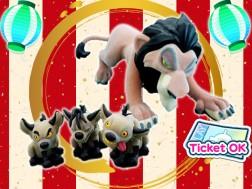ディズニーキャラクター Fluffy Puffy~LION KING side Villains~